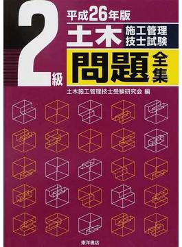 2級土木施工管理技士試験問題全集 平成26年版