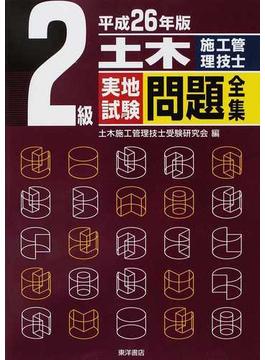 2級土木施工管理技士実地試験問題全集 平成26年版