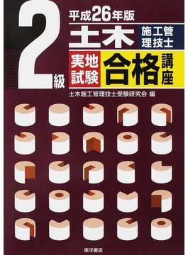 2級土木施工管理技士実地試験合格講座 平成26年版