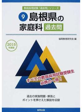 島根県の家庭科過去問 2015年度版