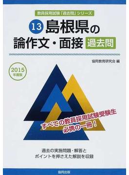 島根県の論作文・面接過去問 2015年度版