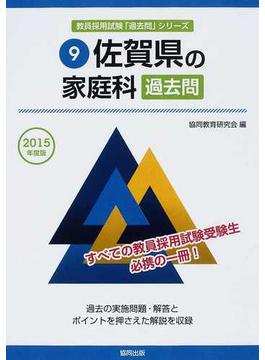 佐賀県の家庭科過去問 2015年度版