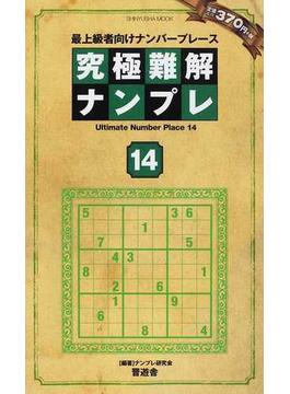 究極難解ナンプレ 最上級者向けナンバープレース 14(晋遊舎ムック)