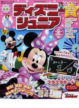 ディズニージュニア 2014はる号 はる!はる!はる!みんなでジャ〜ンプ!(講談社MOOK)