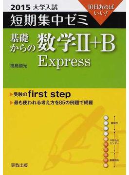 基礎からの数学Ⅱ+B Express 10日あればいい! 2015