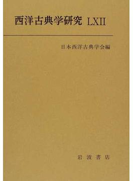 西洋古典学研究 62(2014年)