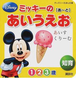 ミッキーのあいうえお 1・2・3歳 1 あ〜と(ディズニーえほん文庫)