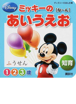 ミッキーのあいうえお 1・2・3歳 2 な〜ん(ディズニーえほん文庫)