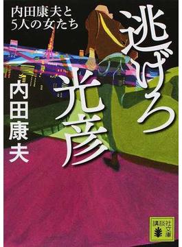 逃げろ光彦 内田康夫と5人の女たち(講談社文庫)
