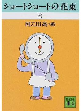 ショートショートの花束 6(講談社文庫)
