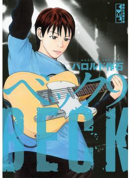 BECK 9(講談社漫画文庫)