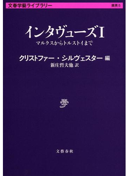 インタヴューズ 1 マルクスからトルストイまで(文春学藝ライブラリー)