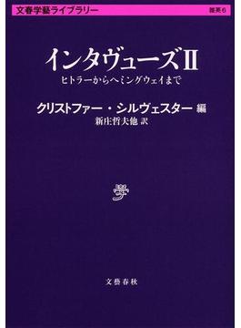 インタヴューズ 2 ヒトラーからヘミングウェイまで(文春学藝ライブラリー)