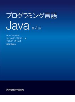 プログラミング言語Java 第4版