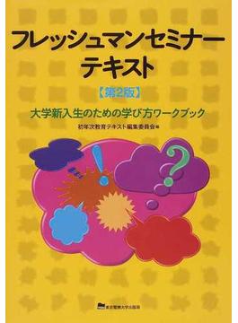 フレッシュマンセミナーテキスト 大学新入生のための学び方ワークブック 第2版