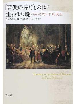 「音楽の捧げもの」が生まれた晩 バッハとフリードリヒ大王