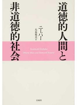 道徳的人間と非道徳的社会 新装復刊
