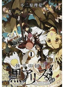 執事の国の黒アリス(ビーズログコミックス) 2巻セット(B'sLOG COMICS)