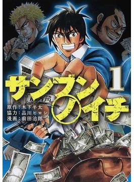 サンブンノイチ(単行本コミックス) 2巻セット(単行本コミックス)