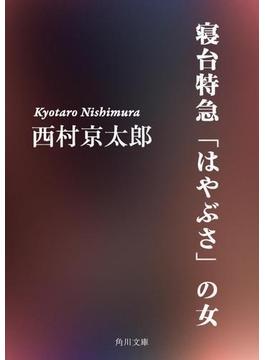 寝台特急「はやぶさ」の女(角川文庫)