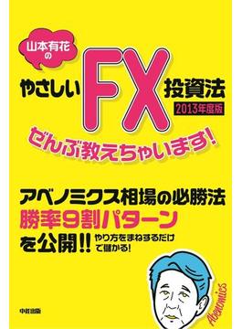 2013年度版 山本有花のやさしいFX投資法ぜんぶ教えちゃいます!(中経出版)