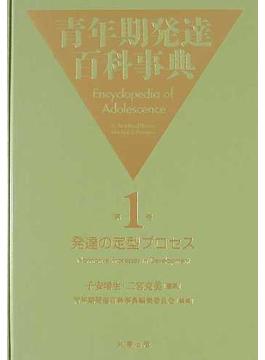 青年期発達百科事典 第1巻 発達の定型プロセス