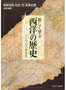 新しく学ぶ西洋の歴史 アジアから考える