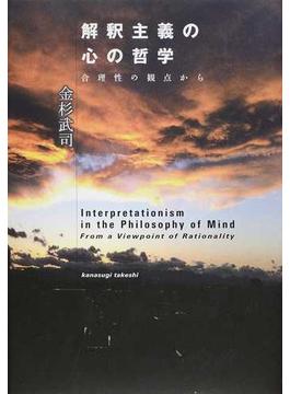 解釈主義の心の哲学 合理性の観点から