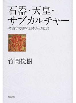 石器・天皇・サブカルチャー 考古学が解く日本人の現実