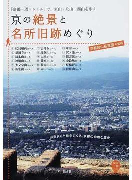 京の絶景と名所旧跡めぐり 「京都一周トレイル」で、東山・北山・西山を歩く