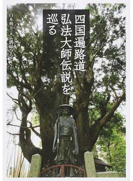 四国遍路道弘法大師伝説を巡る