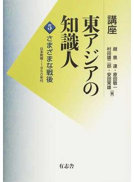 講座東アジアの知識人 第5巻 さまざまな戦後