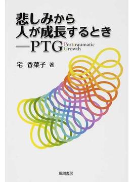 悲しみから人が成長するとき−PTG