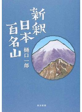 新釈日本百名山