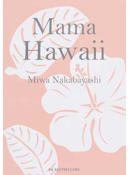 Mama Hawaii