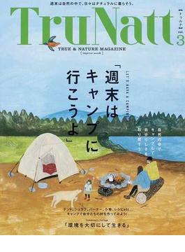 TruNatt TRUE&NATURE MAGAZINE vol.3 週末はキャンプに行こうよ