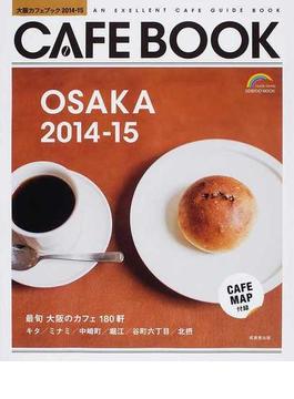 大阪カフェブック 2014−15(SEIBIDO MOOK)