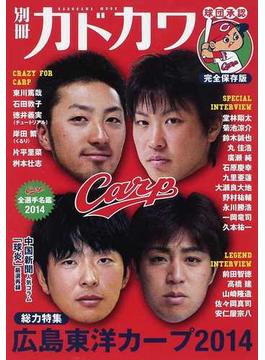 別冊カドカワ総力特集広島東洋カープ2014(カドカワムック)