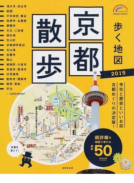 歩く地図京都散歩 2015(SEIBIDO MOOK)