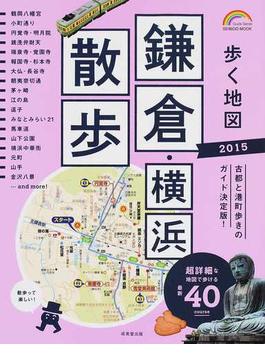 歩く地図鎌倉・横浜散歩 2015(SEIBIDO MOOK)