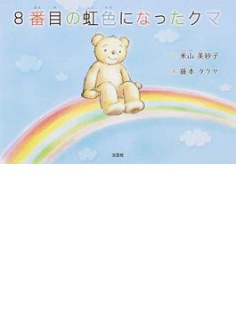 8番目の虹色になったクマ