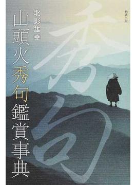 山頭火秀句鑑賞事典