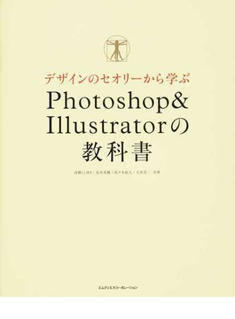 デザインのセオリーから学ぶPhotoshop & Illustratorの教科書