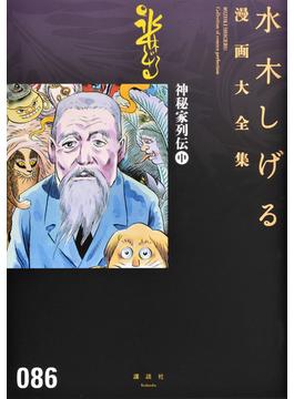 水木しげる漫画大全集 086 神秘家列伝 中