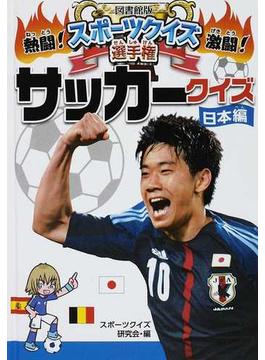 サッカークイズ 図書館版 日本編
