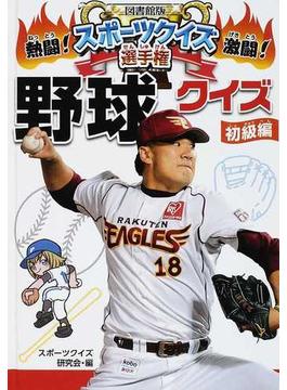 野球クイズ 図書館版 初級編