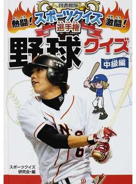 野球クイズ 図書館版 中級編