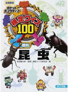 検定クイズ100昆虫 理科 図書館版