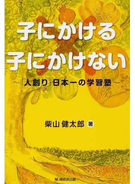 子にかける×子にかけない 「人創り」日本一の学習塾