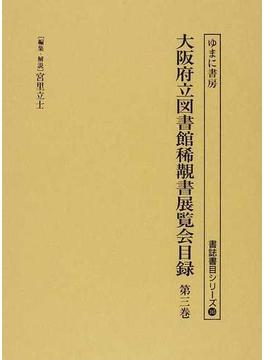 大阪府立図書館稀覯書展覧会目録 復刻 第3巻